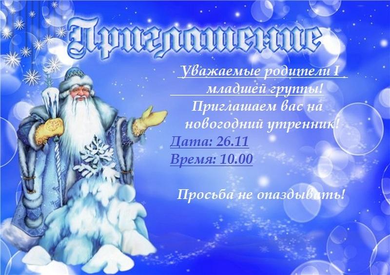 Картинки приглашения на новый год, поздравление екатеринбург